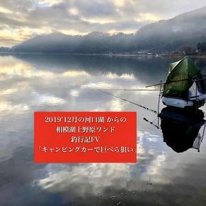 2019年12月の河口湖 、からの上野原ワンド。釣行記FV公開中‼️