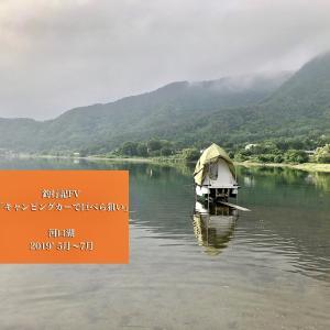「河口湖5月〜7月」⭐️釣行記FVアップしましたー*