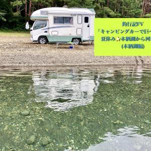 釣行記FV⭐️夏休み*本栖湖から河口湖へ⭐️二部作同時公開予定‼️