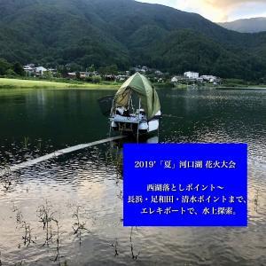 釣行記FV⭐️河口湖 🎆花火大会&水上からのポイント見学⭐️公開中‼️