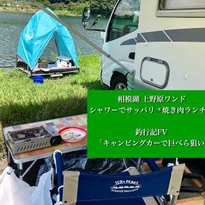 相模湖 上野原ワンド🚿シャワーでサッパリ🚿焼き肉ランチ⭐️
