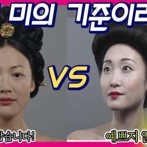 【韓国の反応】女性メイクの変遷100年、日本vs韓国に韓国人「ギャルは何だったんだ…」