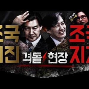 【韓国の反応】チョ・グク退陣派vs支持派デモにペプシ太極旗が登場。韓国人「ペプシ社員かな」