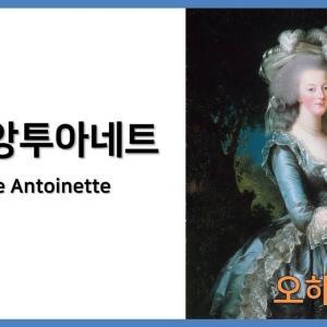 【韓国の反応】韓国人「韓国も仏も扇動がはびこっている」マリーアントワネットの本当の姿