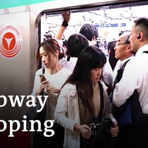 【海外の反応】独メディア「これが日本の通勤中の痴漢問題の実態」