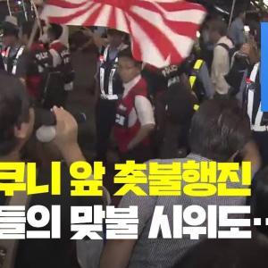 【韓国の反応】靖国で日韓共同「NO安倍」行進に韓国人「日本の良心が目覚めてほしい」