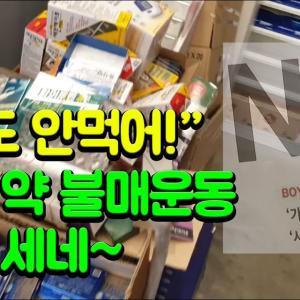 【韓国の反応】韓国、日本製の薬も不買 韓国人「痛くても不買」