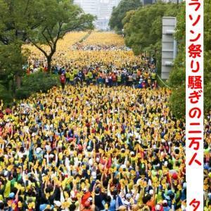 神戸マラソンと緊急外来の思い出
