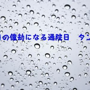 雨の日の通院日