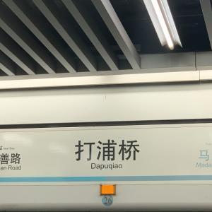 """【観光】上海の有名な観光地""""田子坊""""すぐそばのショッピングモール「日月光中心広場」"""