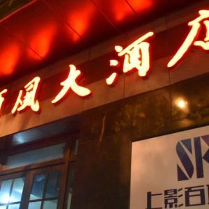 【食事】上海 人民広場で定番中華を頂くならここ!「順風大酒店」