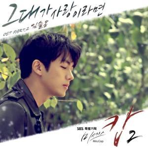 【和訳】그대가 사랑이라면(君が愛なら) -  슬옹(2AM)