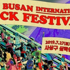【芸能】釜山国際ロックフェスティバル2019を観覧しました!(チケット購入~1日目)