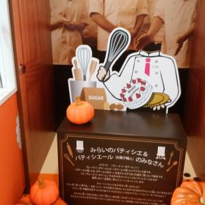 帝塚山ロールが食べたい「グレーヌ・ド・ポアール玉出店」