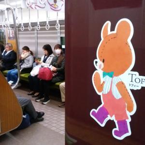 阪急電車×絵本「くまのがっこう」コラボレーション