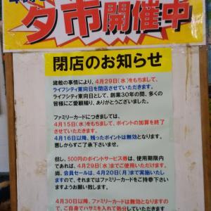 閉店後のライフシティ京都東向日で営業?