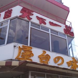 鶏のもも焼き天下一品京都九条店一時閉店後どうなってる?