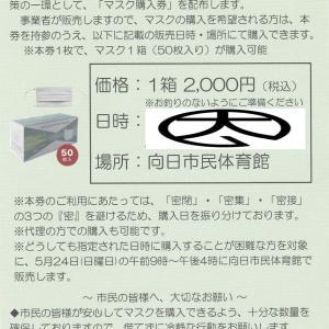 京都向日市役所からマスク購入券が送られてきた