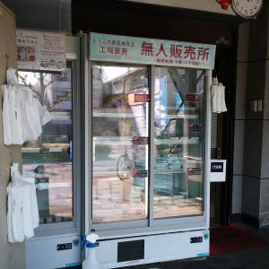 豆腐の無人販売?京都向日市の鹿島屋食品