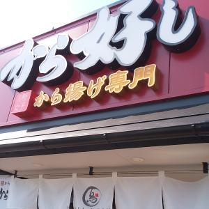 唯一京都1店舗から好し京都伏見店