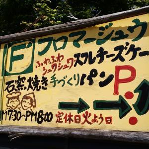 チーズケーキが有名!京都大原野「フロマージュウ」