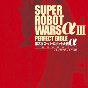 『第3次スーパーロボット大戦α』隠し要素ストーリー順まとめ