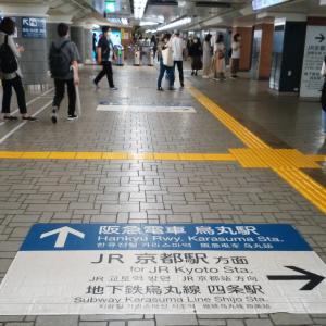 【動画】京都四条通り地下道を烏丸から河原町まで歩く