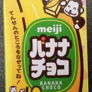 バナナチョコチョコバナナ