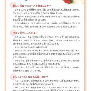 日本ダウン症協会が出したメッセージを見て考えた事