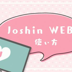 Joshin WEB使ったことある?最安値+ポイントも使えてお得すぎた。使い方・注意点を解説!
