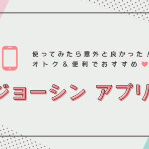 ジョーシンアプリって何の役に立つの?実はお得&便利な【良いトコロ】!