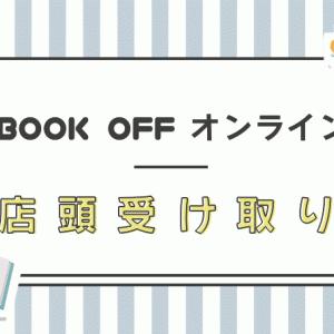 欲しかった本が買えて最高!ブックオフオンラインの「店頭受取」が便利すぎた。使ってみた感想や流れを解説。