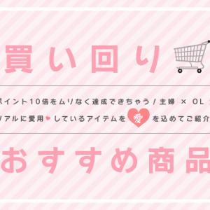 楽天で買い回りを達成するために~おすすめの商品リストを公開します!~