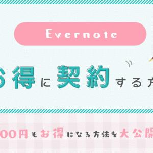 Evernoteにお得に契約する方法。月額600円→325円に!さらにポイントまでGET出来る!