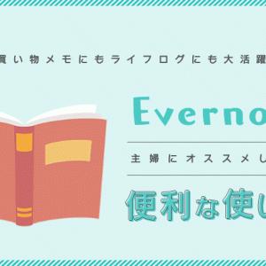 Evernoteの買い物メモが便利すぎた!主婦にオススメの使い方をご紹介!