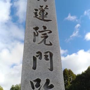 京都 青蓮院門跡 前半