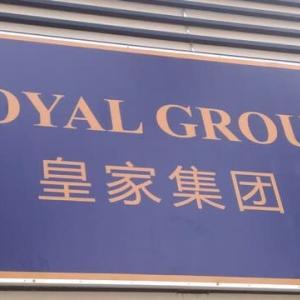 納得。WingとCellcardやってる皇家集団(ROYAL GROUP)か。