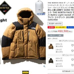 エレファントスポーツでバルトロライトジャケットが12月11日に販売予定