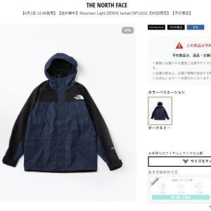 【THE NORTH FACE】FREAK'S STORE ONLINEでマウンテンライトデニムジャケットが4月3日12時発売!