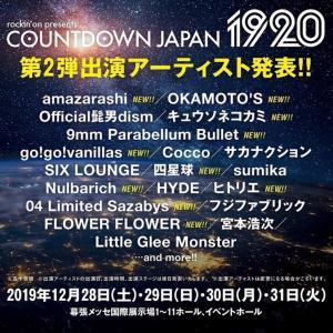 COUNTDOWN JAPAN 1920、第2弾出演アーティスト発表!
