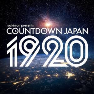 CDJ1920 第1弾出演アーティス9/4(水)19時発表!