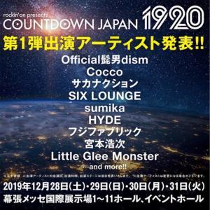 CDJ1920 第1弾でCocco、サカナクション、sumika、髭男、フジファブら9組
