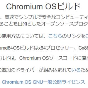 Chrome OS頑張りました。まぁ失敗するんですけどね