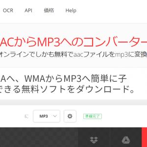 LINEの音声ファイルをAACからMP3に変換する方法