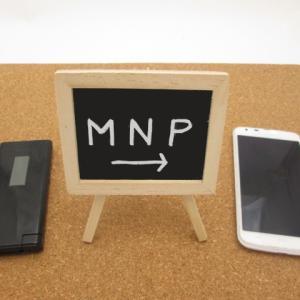 乗り換え(MNP)の適切なタイミングはいつ?更新月、解約金、月額料金で決める!