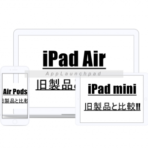 【徹底比較】iPad Air・iPad mini・Air Podsの新製品を旧製品と比較!