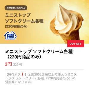 タイムバンクでビール券6円!?