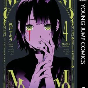 SF漫画 MoMo -the blood taker-