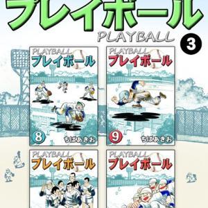 スポーツ漫画 プレイボール【至極!合本シリーズ】
