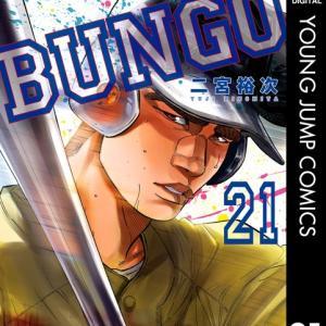 スポーツ漫画 BUNGO―ブンゴ―